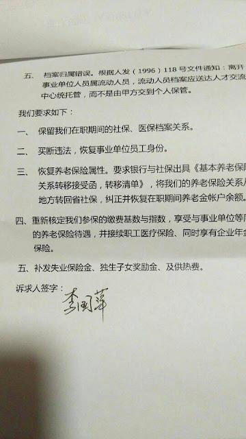 伍立娟:四大银行断友继续在北京总部门口维权抗议