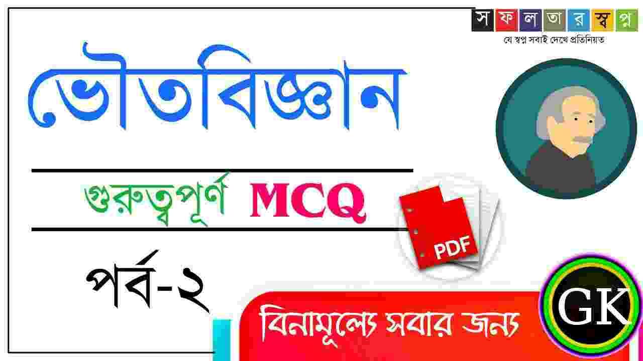 Physics MCQ Part-2 in Bengali PDF