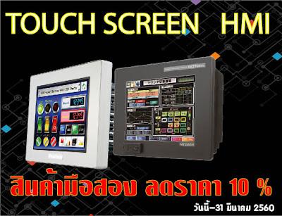 ขายจอทัชสกรีน touch screen hmi มือสอง ราคาถูก