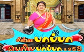 Chinna Papa Periya Papa 24-02-2018 Tamil Serial