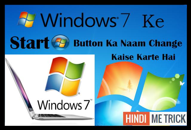 Windows 7 Ke Start Button Ka Naam Change Kaise kare