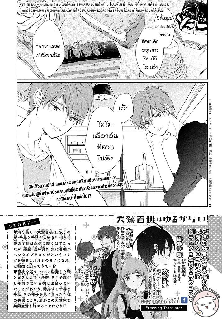 Inuwashi Momo wa Yuruganai - หน้า 2