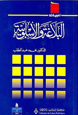 البلاغة و الأسلوبية - محمد عبد المطلب , pdf