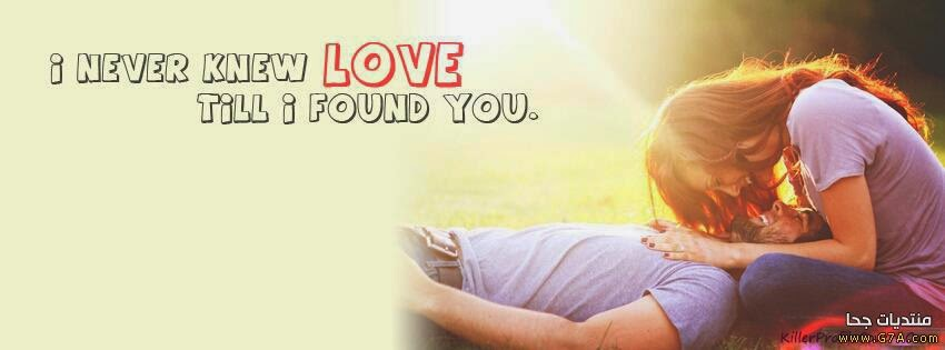 كفرات حب للفيس بوك و اغلفة فيس بوك حب و صور كفرات حب جديدة