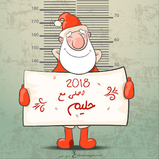 2018 احلى مع حليم