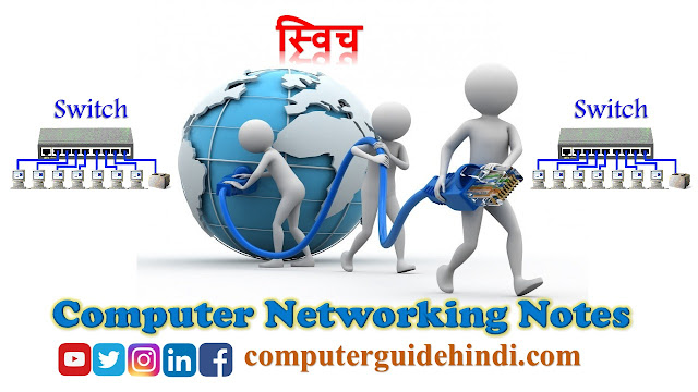 स्विच : Networking Device