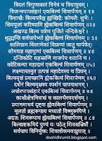 Bilvashtakam Sanskrit lyric