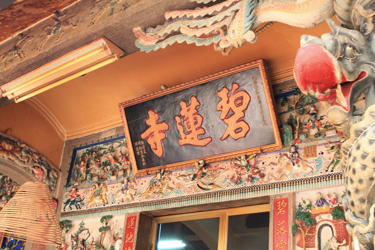 碧蓮寺 原日本神社