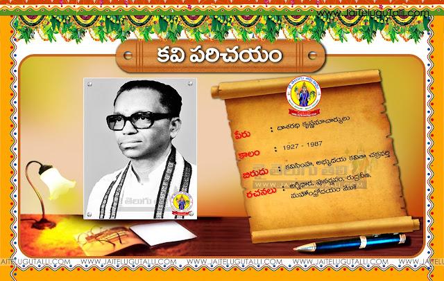 Telugu Quotes Wallpapers Dasarathi Krishnamacharyulu Telugu Kavi Parichayam Images