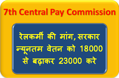 7th-cpc-minimum-pay-23000-railway-employee-demand