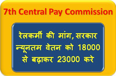 7th-cpc-minimum-pay-23000-railway-employee-demand