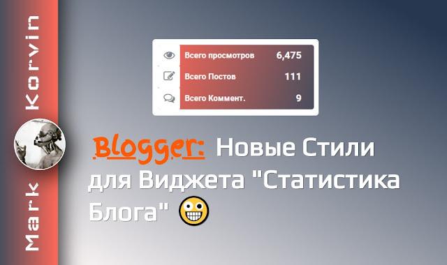 Blogger: Гаджет Статистика Блога - Новые Стили и Функции Виджета