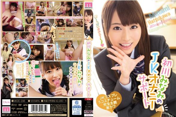 Bokep JAV MIDE-296 Minami Hatsukawa