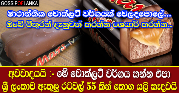 Mars recalls chocolates from 55 countries including Sri Lanka