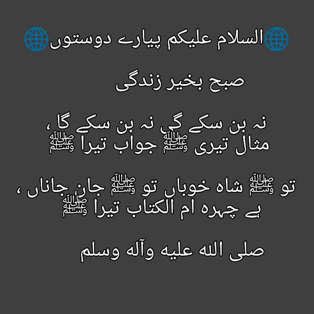 Muhabbat with holy prophet