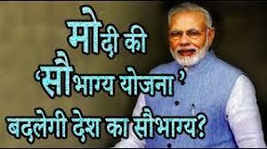PM सौभाग्य योजना (Soubhagya Yojana क्या है) Sahaj Bijli Har Ghar Scheme