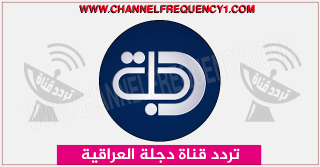تردد قناة دجلة العراقية الجديد