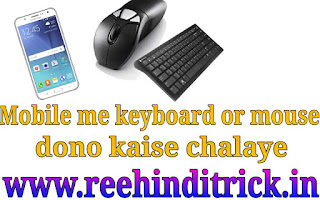 Mobile me keyboard or mouse kaise chalaye