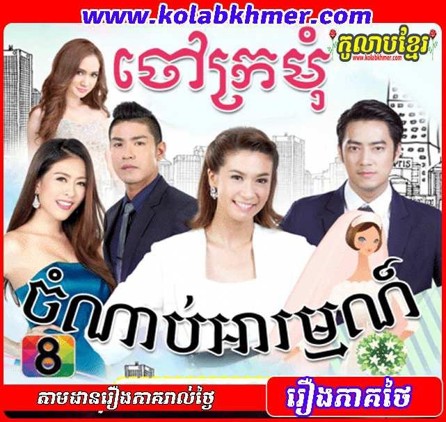 Chav Kromum Chomnab Arom