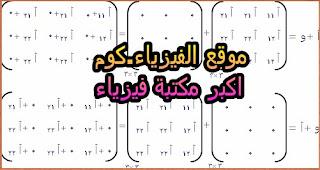 بحث عن انواع المصفوفات في الرياضيات pdf برابط مباشر