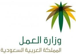 هام تعلن السعودية  البدء بتنفيذ إجراءات سعودة مهن وإلغاءسعودة مهن آخرى أسماء المهن وتفاصيل