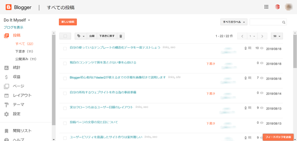 Bloggerの管理画面, Congtrol menu of Blogger, Blogger的控制屏面