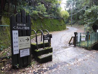 府民の森 くろんど園地 入口