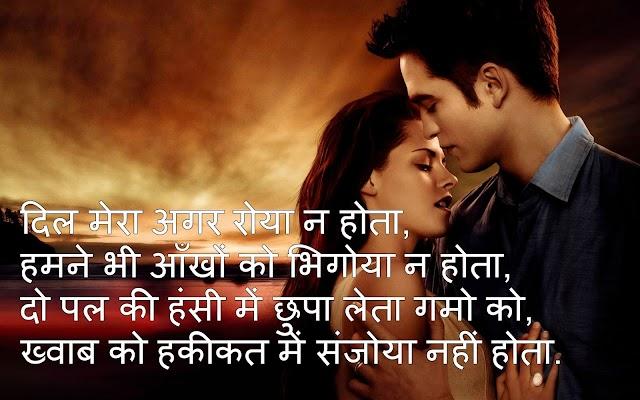 Dil mera agar roya shayari hindi