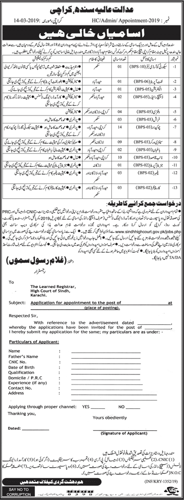 High Court Of Sindh Jobs 2019 March , Jobs in High Court Of Sindh