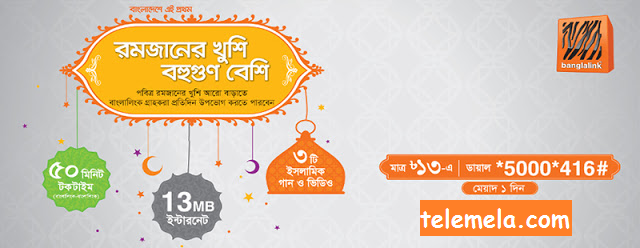 Banglalink 13Tk Mini Bundle Offer For Ramadan Month