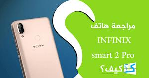مراجعة هاتف أنفينيكس سمارت 2 برو - INFINIX Smart 2 Pro Unboxing
