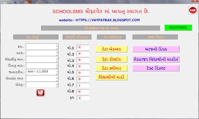 SCHOOL SMS & GR SOFTWER