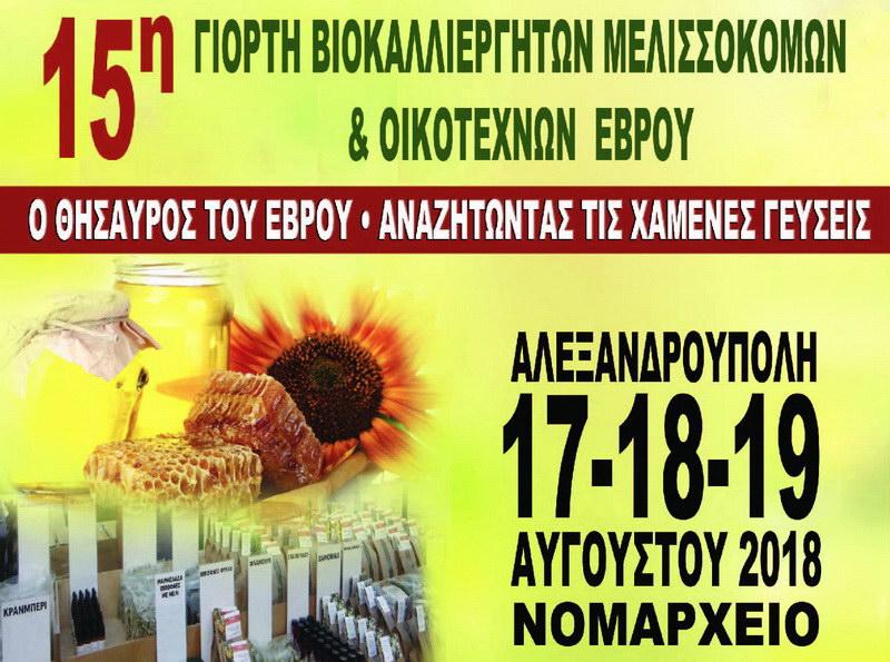 Αλεξανδρούπολη: 15η Γιορτή Βιοκαλλιεργητών, Μελισσοκόμων και Οικοτεχνών Έβρου
