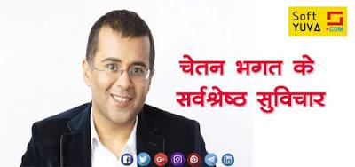Chetan Bhagat quotes in Hindi चेतन भगत के सर्वश्रेष्ठ सुविचार