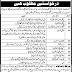 Anjuman-e-Himayat-e-Islam College Lahore Jobs