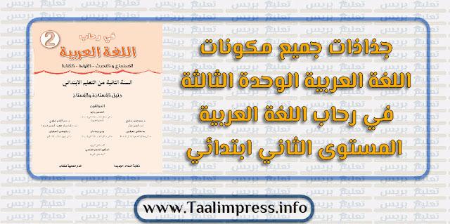 جذاذات جميع مكونات اللغة العربية الوحدة الثالثة في رحاب اللغة العربية المستوى الثاني ابتدائي