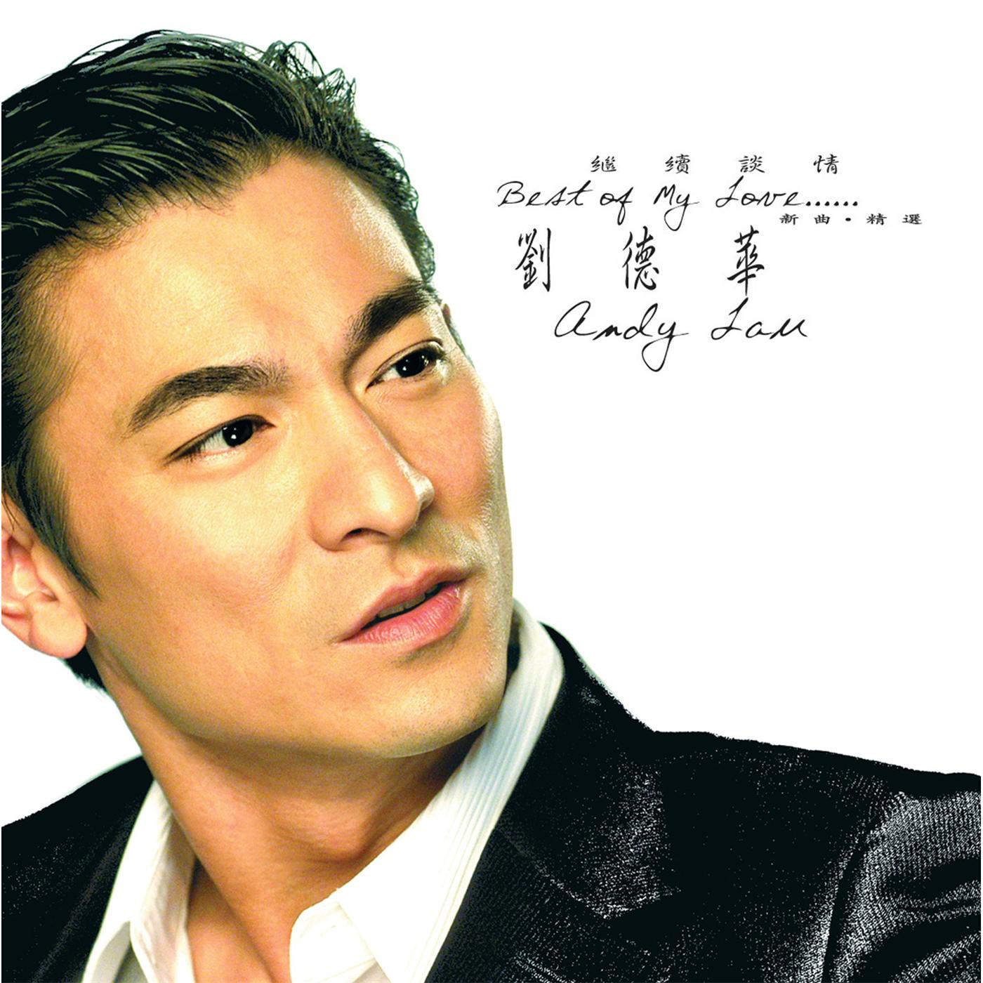 iTunes AAC music share: 劉德華-繼續談情 新歌 & 精選 [iTunes Plus aac from HK store]