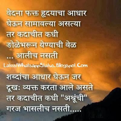 Sad love status in marathi