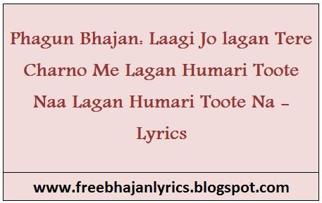 April 2014 Free Bhajan Lyrics