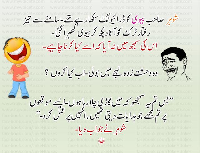 #JokeHiJokes – ایک صاحب بیوی کو ڈرائیونگ سکھا رہے تھے  #لطیفہ  ..☺…hahaha #UrduJoke
