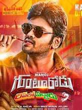 Watch Gunturodu (2017) DVDScr Telugu Full Movie Watch Online Free Download