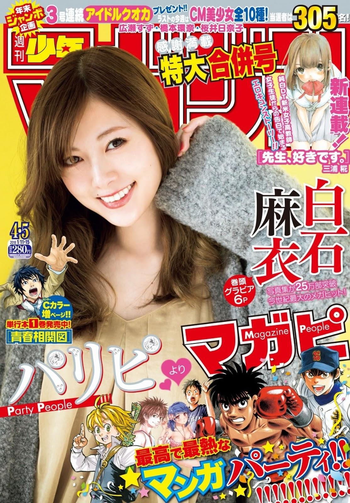 Shiraishi Mai 白石麻衣, Shonen Magazine 2018 No.04-05 (週刊少年マガジン 2018年04-05号)