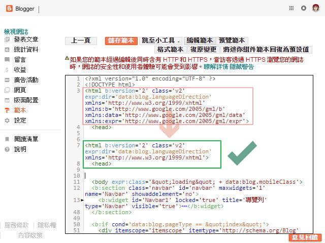 Blogger 使用 HTML5 Validator 解決 xmlns 與 border 錯誤的方式_201