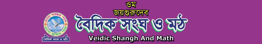 বৈদিক সংঘ ও মঠ ( Veidic Shangh And Math)