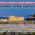 Σύλλογος Κατούνας Αρχαία Μεδεώνα: Εκδρομή στην ΑΚΡΟΠΟΛΗ, Σάββατο 29 Απριλίου 2017