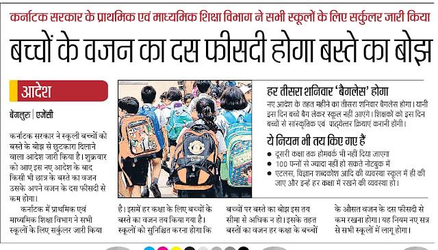 बच्चों के बस्ते का बोझ होगा  कम न्यूज़