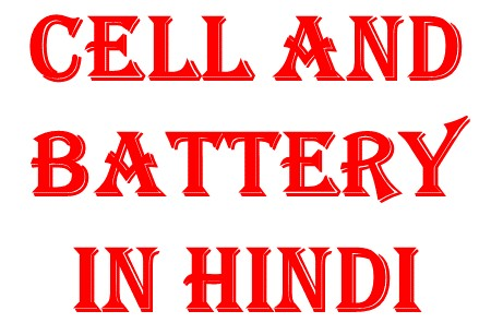 Cell and battery in hindi