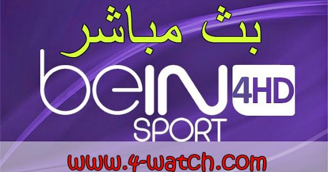 مشاهدة قناة بي ان سبورت 4 بث مباشر - Bein Sport 4 HD YALLA SHOOT