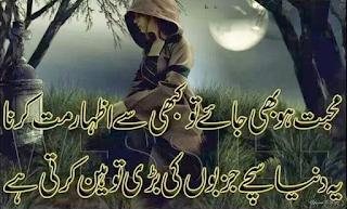 Muhabbat ho bhi jaye too kabhi izhaar matt karna   Ye Duniya sachy jazbon ki bari toheen karti hai Urdu poetry lovers 2 line Urdu Poetry, Sad Poetry, Dard Shayari, Aansu Shayari, Ishq Shayari,