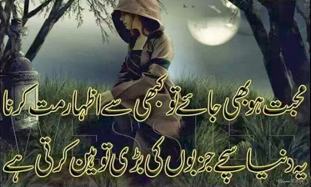 2 line sad poetry shayari in urdu | Urdu Poetry World,Urdu Poetry,Sad Poetry,Urdu Sad Poetry,Romantic poetry,Urdu Love Poetry,Poetry In Urdu,2 Lines Poetry,Iqbal Poetry,Famous Poetry,2 line Urdu poetry,  Urdu Poetry,Poetry In Urdu,Urdu Poetry Images,Urdu Poetry sms,urdu poetry love,urdu poetry sad,urdu poetry download